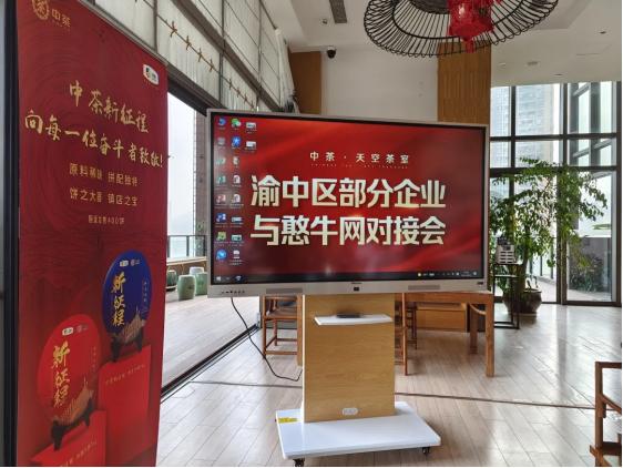 憨牛网受邀参与渝中区行业研讨会 各大企业珠联璧合,共创双赢!